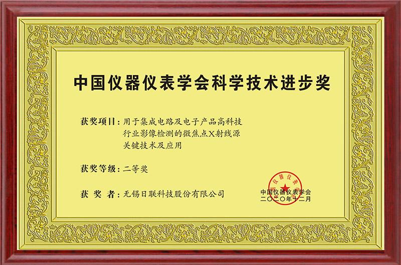 中国仪器仪表学会科学技术进步奖
