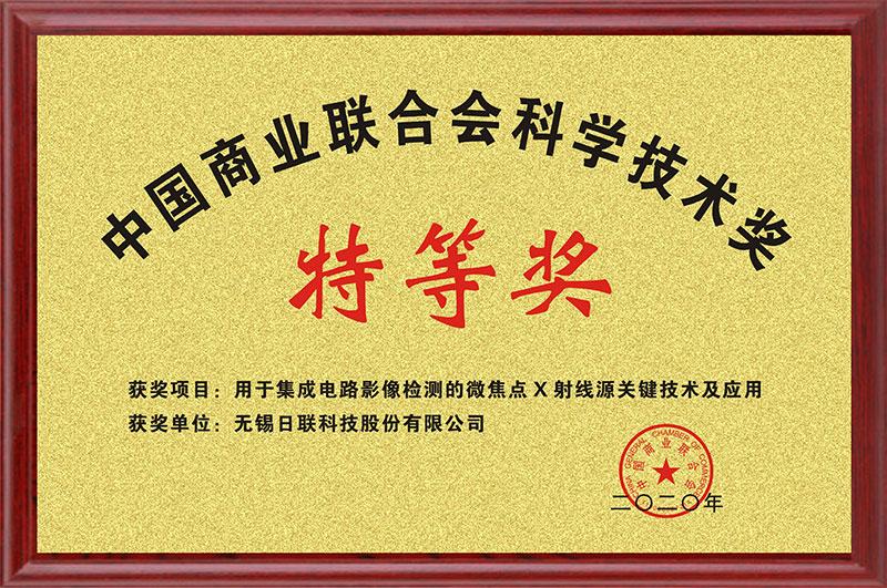 中国商业联合会科学技术特等奖