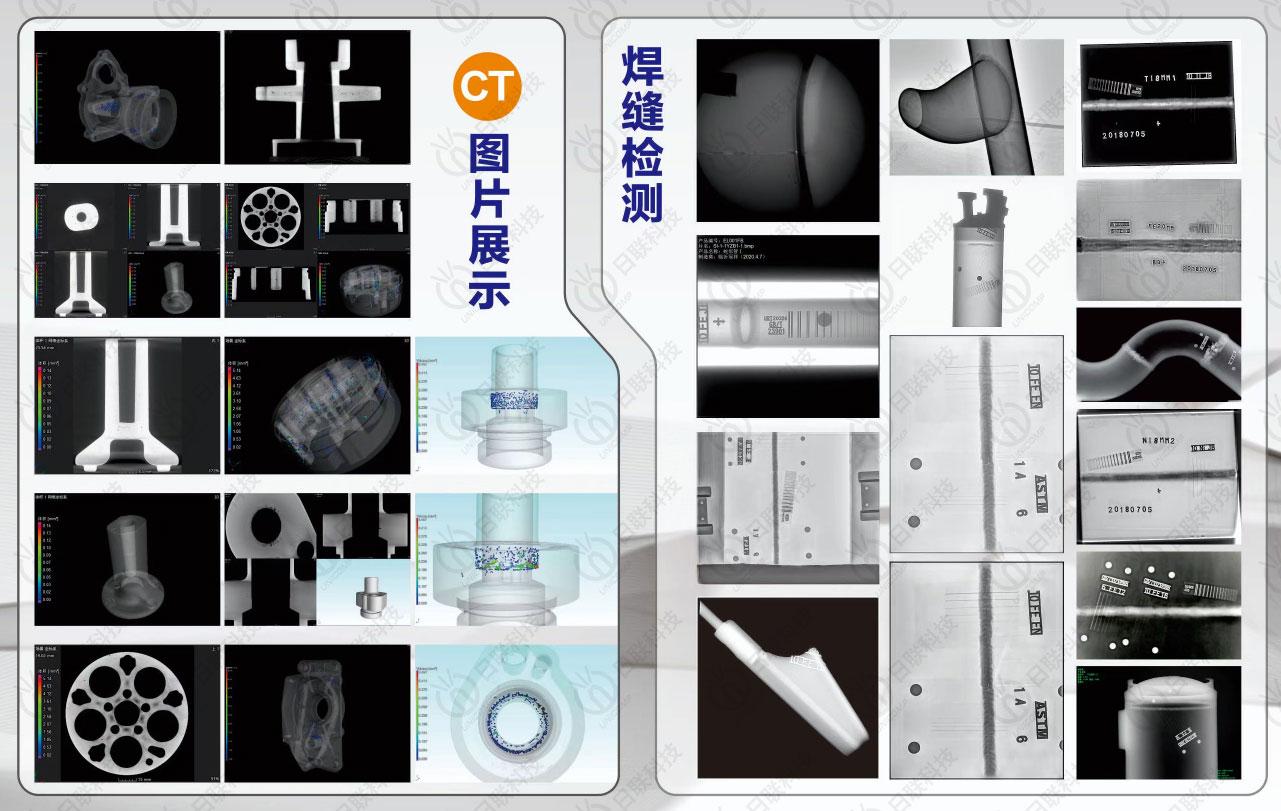 米乐m6电竞竞猜m6米乐app官网下载工业X-ray
