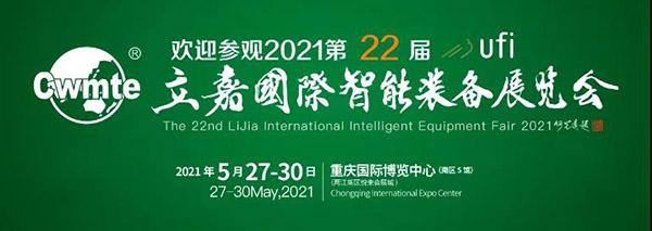 以技博高下 以智谋创新 | 第22届立嘉展,米乐m6电竞竞猜m6米乐app官网下载与您相约重庆
