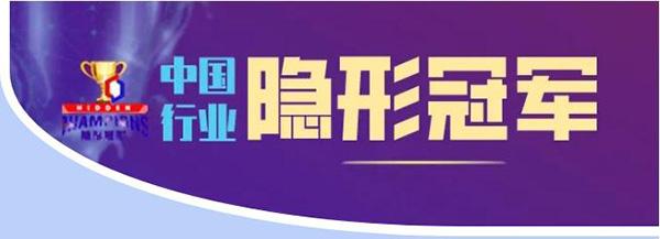 """米乐m6电竞竞猜m6米乐app官网下载获""""2020中国行业隐形冠军"""""""
