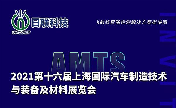 汽车制造X-Ray检测技术尽在AMTS 2021米乐m6电竞竞猜m6米乐app官网下载展位