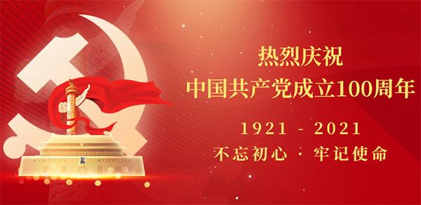 百年铸就辉煌 | 庆祝中国共产党成立100周年