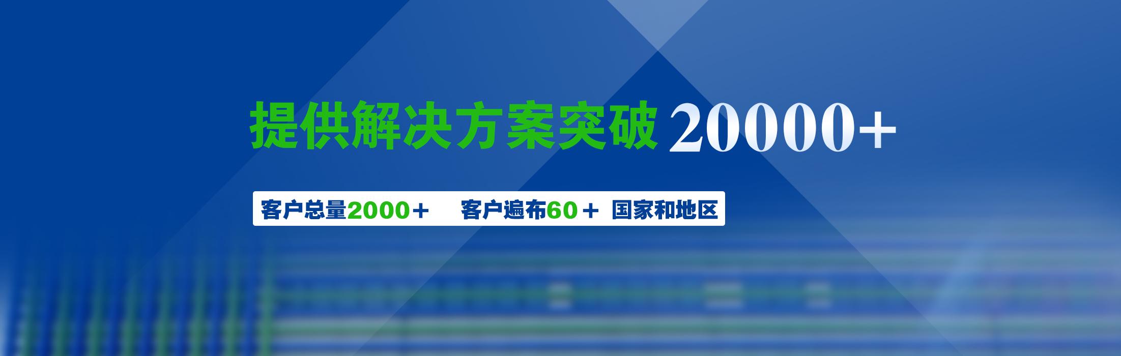 米乐m6电竞竞猜m6米乐app官网下载20000+客户案例