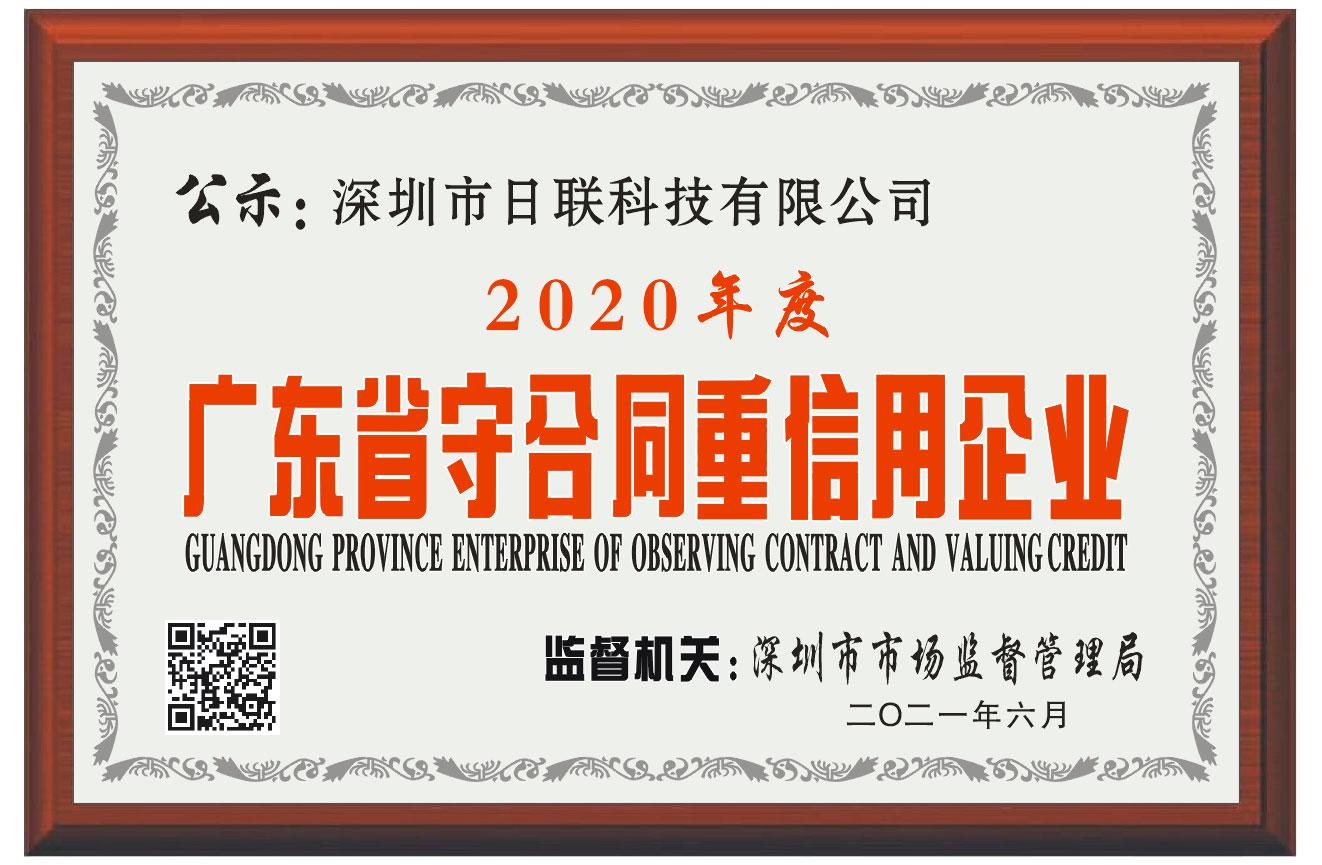 2020年度守合同重信用企业