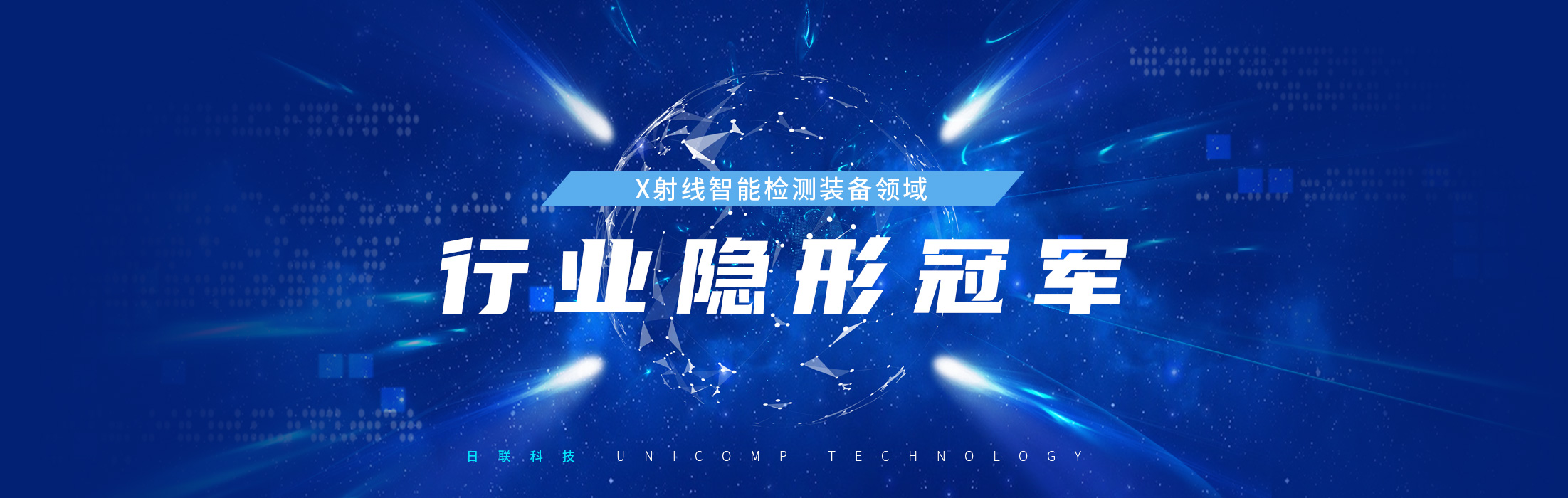 米乐m6电竞竞猜m6米乐app官网下载X-Ray检测行业隐形冠军