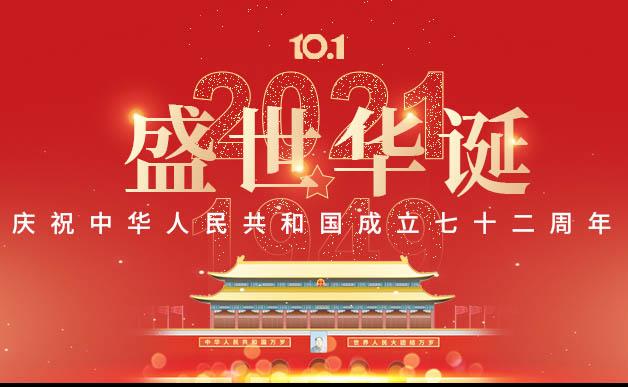 米乐m6电竞竞猜m6米乐app官网下载国庆节放假通知