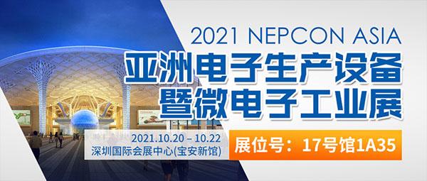 展会邀请 | NEPCON ASIA 2021米乐m6电竞竞猜m6米乐app官网下载蓄势待发