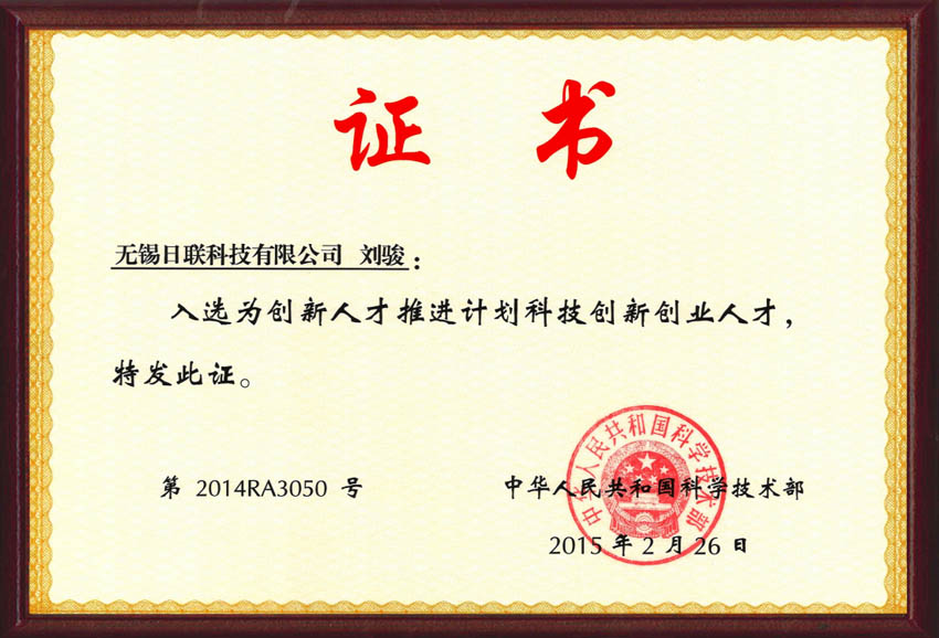 Wuxi Innovation And Entrepreneurship Certificate