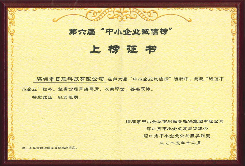 Shenzhen The Sixth Small And Medium Enterprises Certificate Of Integrity