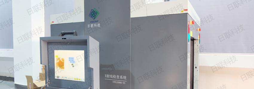 日联科技X光安检机